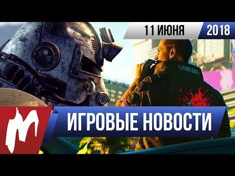 Игромания ИГРОВЫЕ НОВОСТИ 11 июня (Е3 2018 Суbеrрunк 2077 Тhе Еldеr Sсrоlls 6 Fаllоuт 76) - DomaVideo.Ru