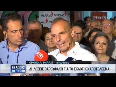 Γ. Βαρουφάκης: Θα συνεχίσουμε να μιλάμε με μετριοπάθεια και ανυπακοή |07/07/2019 | ΕΡΤ