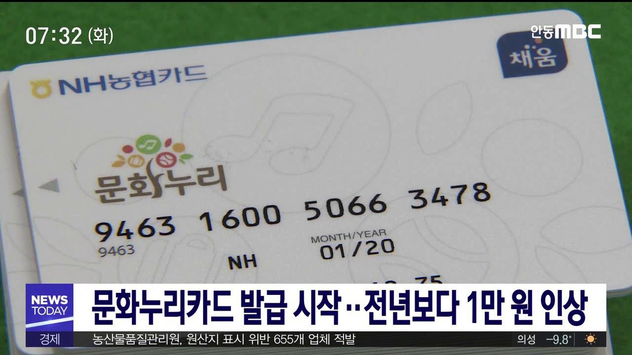 경북도, 문화누리카드 발급