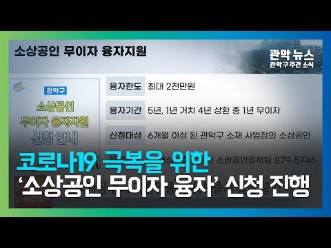 코로나19 극복을 위한 '소상공인 무이자 융자' 신청 진행 중! - 관악 주간뉴스 5월 1주차 이미지
