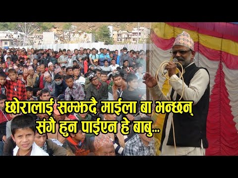 Video छोरालाई सम्झदै एस्तो भबुक गीत गाये माइला बा ले  Bishnu ji pandey Live at Shantipur Gulmi download in MP3, 3GP, MP4, WEBM, AVI, FLV January 2017