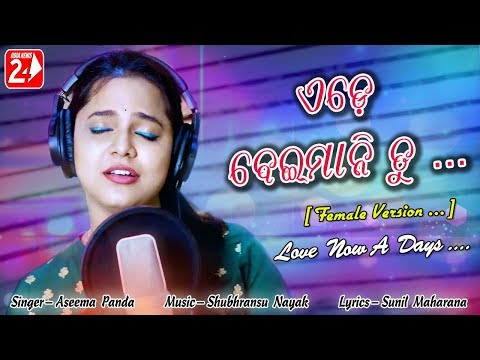 Ede Beimani Tu | Female | Official Studio Version | Aseema Panda | Odia Sad Song | OdiaNews24