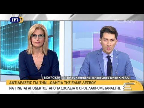 Ο Παύλος Χρηστίδης, εκπρόσωπος τύπου ΚΙΝ.ΑΛ, στην ΕΠΙκοινωνία της ΕΡΤ3 | ΕΡΤ