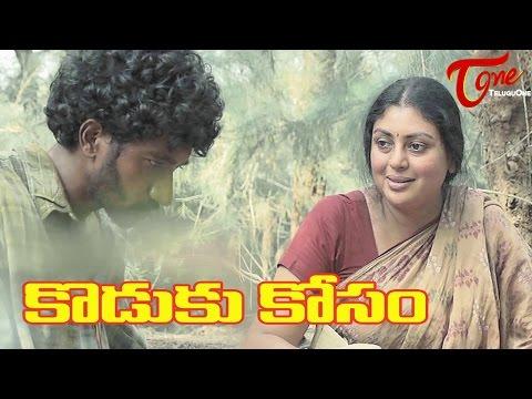 Koduku Kosam   New Telugu Short Film