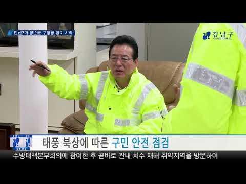 """정순균 강남구청장, """"기분 좋은 변화, 품격 있는 강남"""" 포문 연다"""