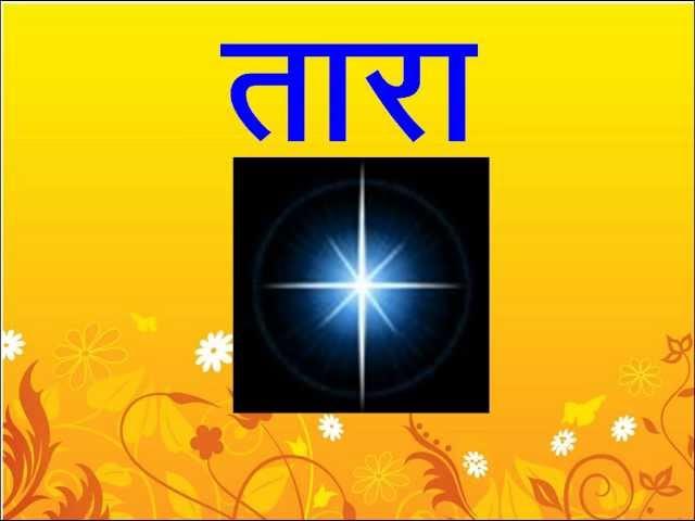 Hindi-words-with-aa-ki