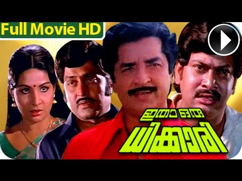 Malayalam Full Movie - Itha Oru Dhikkari - Full Length Movie [hd]