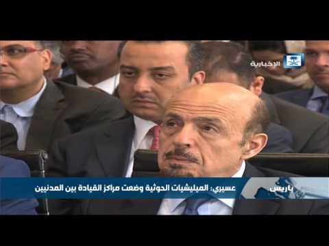 #فيديو ::  عسيري: عمليات التحالف في اليمن تتم بحذر لحماية المدنيين