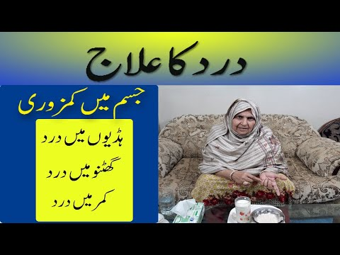 Dard (Pain) Ka Lajawab Nuskha - Body Weakness Treatment - Home remedy for  Bone/Joint Pain By Hamida