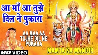 Video Aa Maa Aa Tujhe Dil Ne Pukara Gulshan Kumar [Full Song] Mamta Ka Mandir download in MP3, 3GP, MP4, WEBM, AVI, FLV January 2017