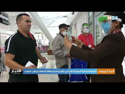 الخطوط الملكية المغربية تشرع في تنفيذ برنامج رحلاتها الخاصة من وإلى المغرب