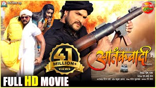 Video Aatankwadi - आतंकवादी  | Full HD Bhojpuri Movie 2017 | Khesari Lal Yadav MP3, 3GP, MP4, WEBM, AVI, FLV Juli 2018