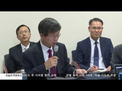 동포재단문제, 공관 책임 질타 10.07.16 KBS America News