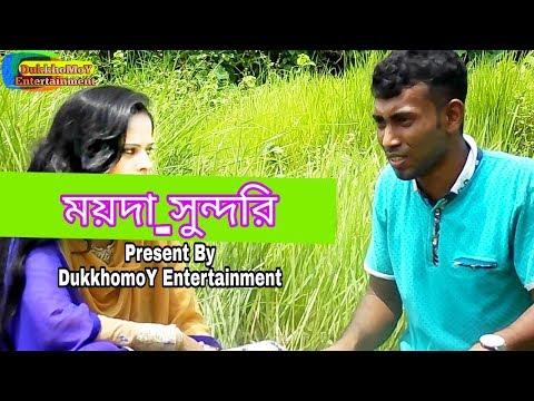 Video Bangla funny video|| Moyda Mamoni||present by dukkhomoy entertainment download in MP3, 3GP, MP4, WEBM, AVI, FLV January 2017
