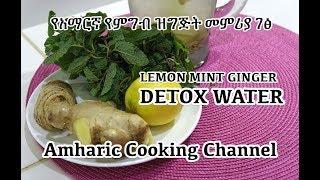 የአማርኛ የምግብ ዝግጅት መምሪያ ገፅ - Detox Water - Amharic - Ginger Mint Lemon