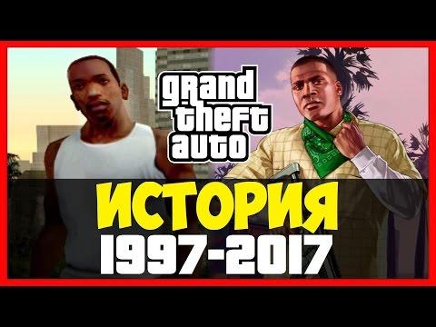 История Grand Theft Auto (GTA) 1997-2017! Эволюция серии игр ГТА!