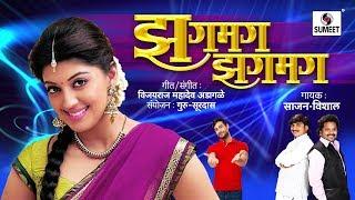 image of Zhagmag Zhagmag - Marathi Film Song