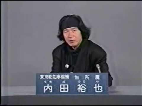 「パワートゥーザピーポー(Power to the People)♪東京都知事候補「内田裕也政見放送」」のイメージ