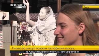 Випуск новин на ПравдаТУТ Львів за 19.07.2017