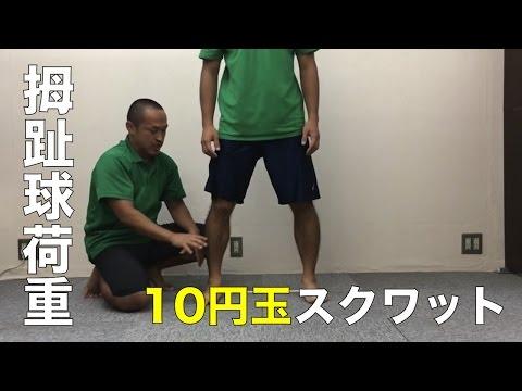 【足の外側ばかり疲れる方に】外側荷重を直すための【10円玉スクワット】