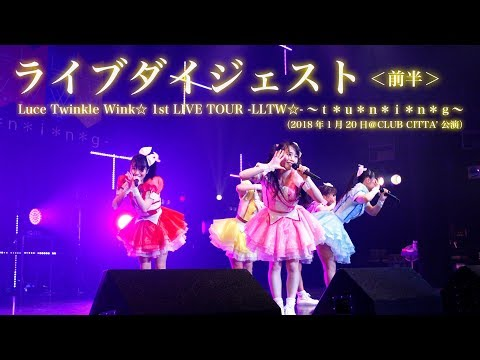 【Luce Twinkle Wink☆】「1st LIVE TOUR -LLTW☆-~t*u*n*i*n*g~」ダイジェスト<前半>