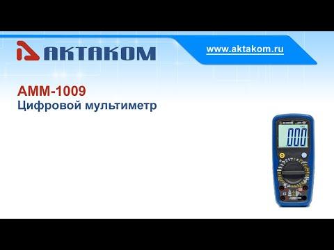 Мультиметр цифровой АММ-1009 Артикул: АММ-1009. Производитель: Актаком.