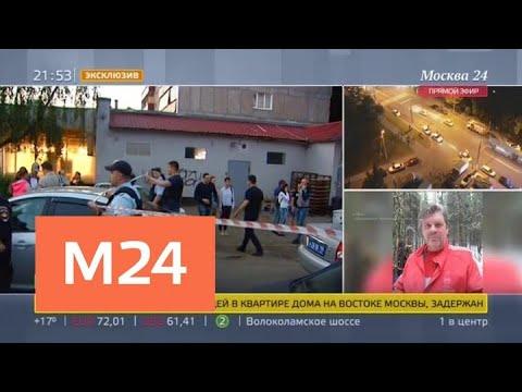 Мужчина убил одного из заложников на востоке столицы - Москва 24 - DomaVideo.Ru