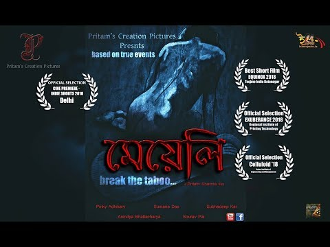 Video MEYELI || মেয়েলি || By Pritam Sharma || Award Winning || Social Awareness || Bengali Short Film 2017 download in MP3, 3GP, MP4, WEBM, AVI, FLV January 2017