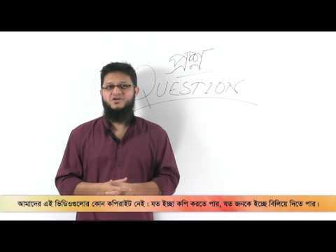 Download Question, Question, Question | প্রশ্ন, প্রশ্ন, প্রশ্ন | OnnoRokom Pathshala HD Mp4 3GP Video and MP3
