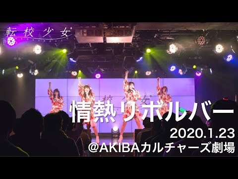 , title : '転校少女* 「情熱リボルバー」2020年1月23日(木) @ AKIBAカルチャーズ劇場'