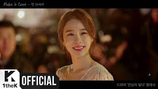 Video [MV] CHEN(첸) _ Make it count (Touch your heart(진심이 닿다) OST Part.1) MP3, 3GP, MP4, WEBM, AVI, FLV Maret 2019