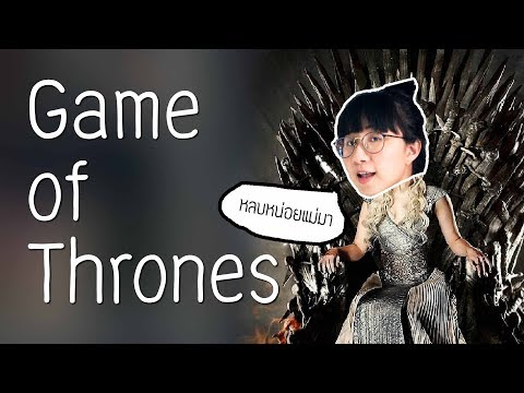 สรุปเนื้อหา Game Of Thrones 7 Seasons | Point Of View X Ais Play