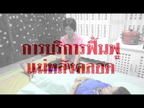Click สุขภาพ ตอน  การฟื้นฟูแม่หลังคลอดด้วยแพทย์แผนไทย