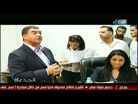 د. هشام شريف في برنامج الجدعان وزيارة لمشروع 15 مايو لعرض منظومة الإدارة المتكاملة للمخلفات الصلبة في مصر والمشكلات التي تواجهة تنفيذ هذه المنظومة