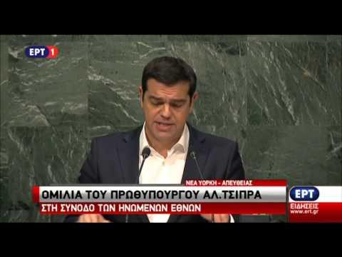 Η ομιλία του πρωθυπουργού Αλέξη Τσίπρα στη Σύνοδο των Ηνωμένων Εθνών