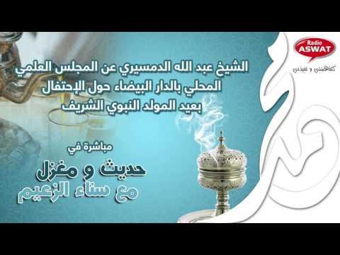 الشيخ عبد الله الدمسيري عن المجلس العلمي المحلي بالدار البيضاء حول الإحتفال