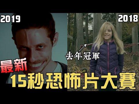 【鬼の影片】全球前20名!15秒恐怖電影大賽!今年比去年更狂了!(王狗)