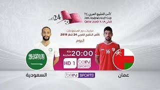 مباراة عُمان والسعودية بث مباشر – خليجي 24 | تعليق حفيظ دراجي