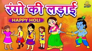 रंगो की लड़ाई - Hindi Kahaniya for Kids | Holi Story for Kids | Moral Stories | Koo Koo TV Hindi
