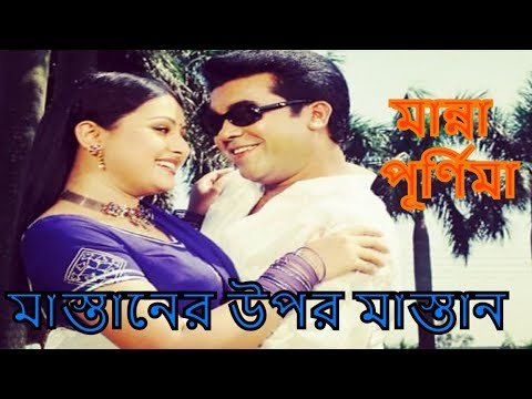 Video Mastaner Upor Mastan (মাস্তানের উপর মাস্তান) Bangla Full Movie By Manna download in MP3, 3GP, MP4, WEBM, AVI, FLV January 2017