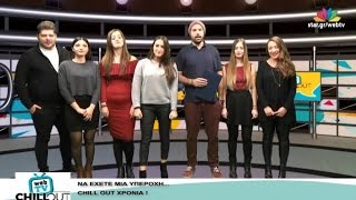 CHILL OUT επεισόδιο 20/12/2016