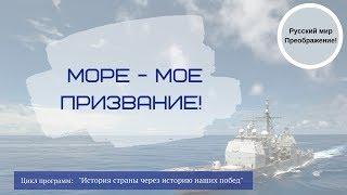 Передача № 10 Море - мое призвание!