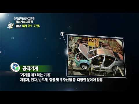 경남지부 기술교육원(기계조립) 홍보영상