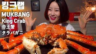Video 킹크랩 먹방 King Crab mukbang 60만 오즈분들 감사합니다♡ 帝王蟹 タラバガニ mgain83 MP3, 3GP, MP4, WEBM, AVI, FLV Juni 2018