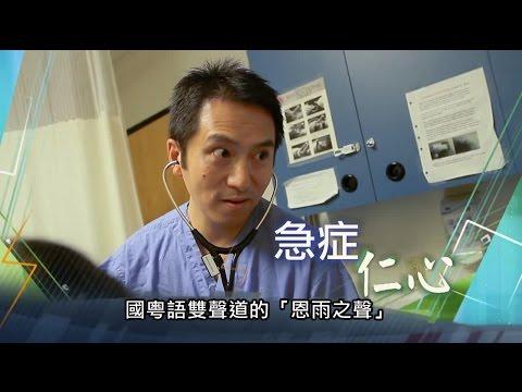 電視節目 TV1316 急症仁心 (HD 粵語) (加拿大系列)
