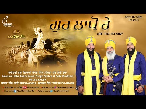 Video Gur Ladho Re ● Kavishar Kewal Singh Mehta and Sohi Brothers ● Best Records download in MP3, 3GP, MP4, WEBM, AVI, FLV January 2017