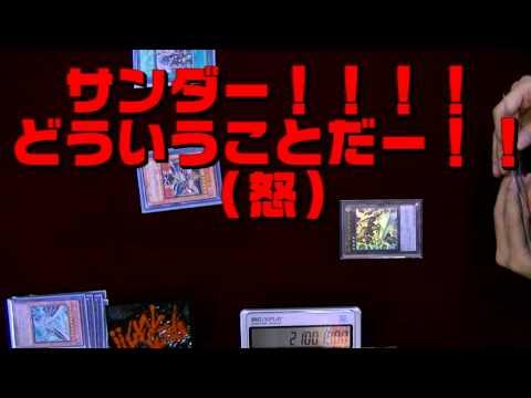 遊戯王裏CK2012夏パート4マツモト対サンダー超パワーモンスター合戦!