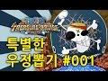[원트크] 특별한 우정동료뽑기 #001 / 키노TV (One Piece Treasure Cruise)