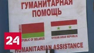 Сирийские дети-сироты получили гуманитарную помощь из Минска