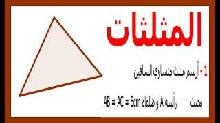 الرياضيات السادسة إبتدائي - المثلثات تمرين 2